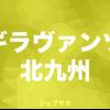 【Jリーグ求人情報】ギラヴァンツ北九州が営業・広報担当を募集