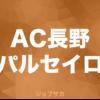 【Jリーグ求人情報】AC長野パルセイロがサッカースクールコーチを募集