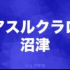 【Jリーグ求人情報】アスルクラロ沼津がプロモーション営業担当を募集