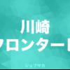 【Jリーグ求人情報】川崎フロンターレが学生スタッフ(アルバイト)を募集