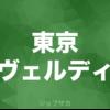 【Jリーグ求人情報】東京ヴェルディがスポンサーセールス担当を募集