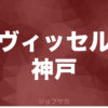 【Jリーグ求人情報】ヴィッセル神戸が法務担当スタッフを募集
