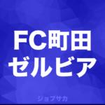 【Jリーグ求人情報】FC町田ゼルビアが学生インターンを募集