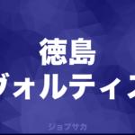 【Jリーグ求人情報】徳島ヴォルティスがフロントスタッフを募集