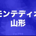 【Jリーグ求人情報】モンテディオ山形がフロントスタッフを募集