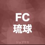 【Jリーグ求人情報】FC琉球がマーケティング担当を募集