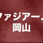 【Jリーグ求人情報】ファジアーノ岡山が総合職(新規事業開発・拡大/法人営業/マーケティング/広報)を募集
