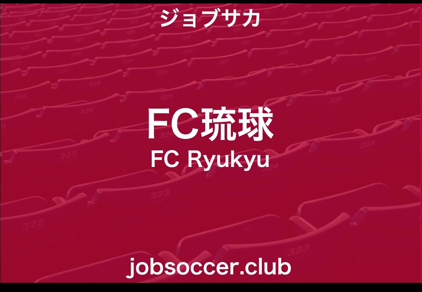 FC琉球 求人情報